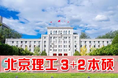 山东大学3+2留学项目,山东大学3+2本硕连读,山东大学3+1留学项目